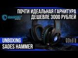 SADES HAMMER - почти идеальная гарнитура дешевле 3000 рублей.