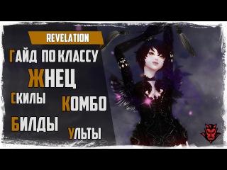Revelation. Класс ЖНЕЦ / Билды / Скилы / Комбинации / Ульты