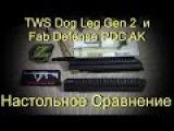 TWS Dog Leg Gen2 и Fab Defense PDC AК крышки ствольной коробки АК