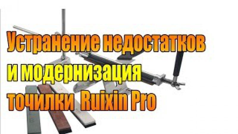 Устранение недостатков и модернизации точилки Ruixin pro