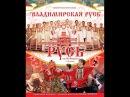 Государственный вокально хореографический ансамбль Русь им М Фирсова в Смоленске