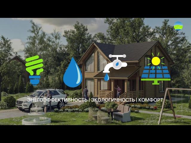 Коттеджные поселки EcoLife технология строительства
