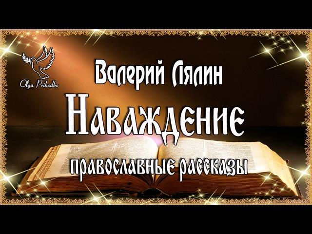 Аудиокнига Наваждение православные рассказы