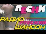 Хороший шансон от радио Русский шансон