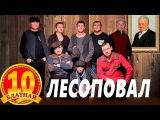 Лесоповал Блатная 10-ка  Видеоальбом