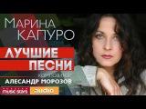 Марина Капуро  Лучшие песни Композитор Александр Морозов