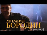 Михаил Бородин - Здравствуй