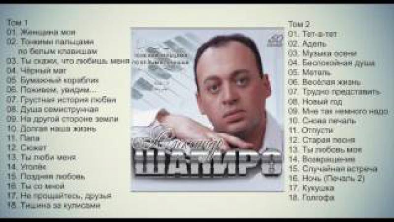 Александр Шапиро - Тонкими пальцами по белым клавишам. Том 1-2