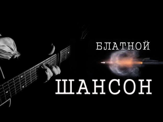 БЛАТНЫЕ ПЕСНИ СБОРНИК БЛАТНОЙ ШАНСОН RUSSIAN CRIMINALS' SONGS