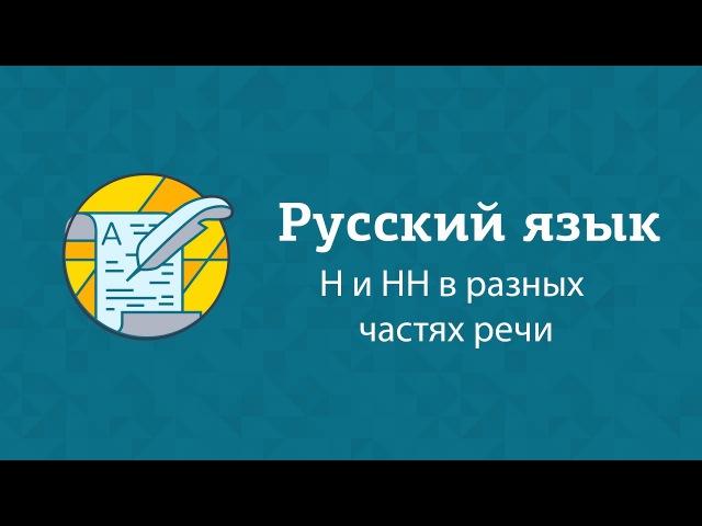 Русский язык |Подготовка к ОГЭ 2017 | Н и НН в разных частях речи