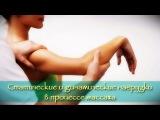 Антисеминар «Статические и динамические нагрузки в процессе массажа», Андрей Я ...