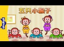 Five Little Monkeys (五只小猴子) | Sing-Alongs | Chinese | By Little Fox