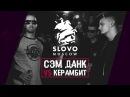 SLOVO: СЭМ ДАНК vs КЕРАМБИТ | МОСКВА