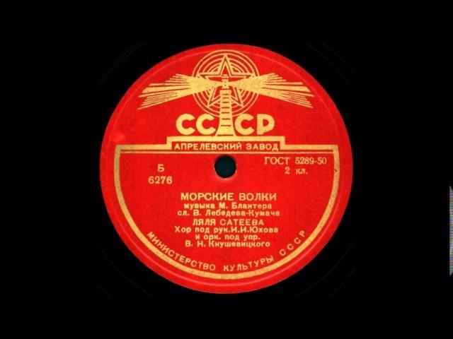 МОРСКИЕ ВОЛКИ исп. Ляля Сатеева грампластинка запись 6276