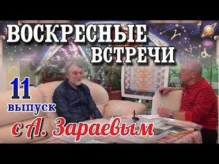 Кармические отношения. Кармическая Астрология 11-я ВОСКРЕСНАЯ ВСТРЕЧА с А.Зараев...