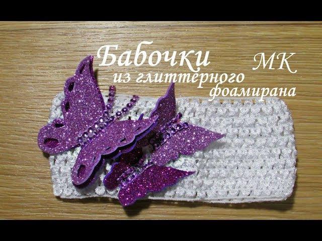 Бабочки из глиттерного фоамирана за 5 минут МК, Butterfly Foam DIY