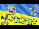 ОРКЕСТР СКВИДВАРДА - ГИМН УКРАИНЫ!