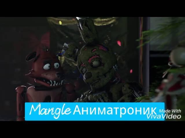 Мангл и Фокси песня Береги любовь!)