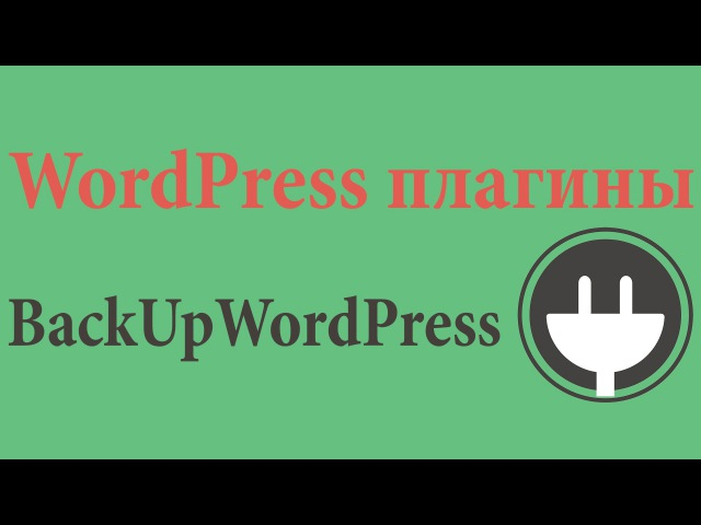 Бэкап сайта WordPress - плагин Backup Wordpress