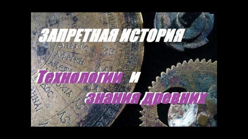Запретная история 2 ч. Технологии и знания древних цивилизаций