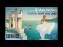 N Adonis feat xaris Люблю тебя красивая summer miks 2017