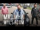 WYLSACOM и его PORSCHE 911 TURBO 997 - Большой-тест-драйв. Collaba