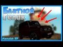 Купил блатной гелик 2 Namalsk RP CRMP