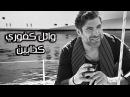 Wael Kfoury Kezzabeen Lyrics Video وائل كفوري كذابين بالكلمات