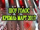 АЛЕКСАНДР ГРАДСКИЙ  и ДИНА ГАРИПОВА! ШОУ ГОЛОС В КРЕМЛЕ МАРТ 2017!