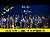 Коллекция платьев ПТИЦА СЧАСТЬЯ Фаберлик&Алена Ахмадуллина, 15 каталог 2016