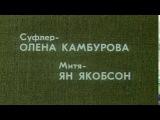 Елена Камбурова песня из фильма