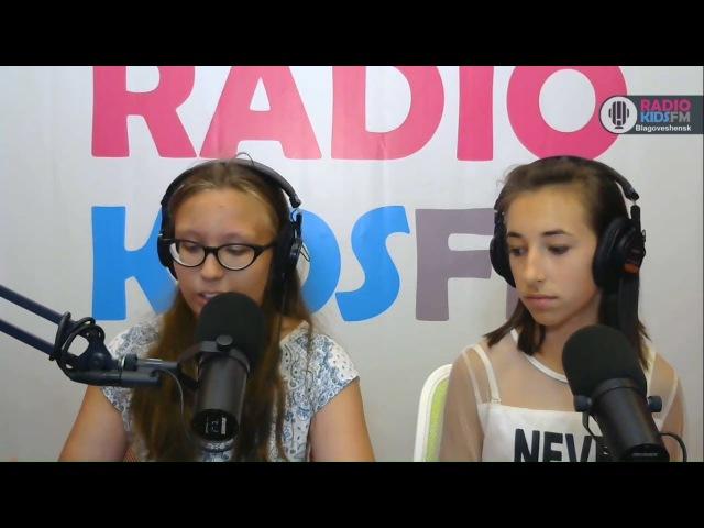Радио КидсФМ Благовещенск эфир 05 07 2017 Варя и Даниэла о магии в жизни и в книгах