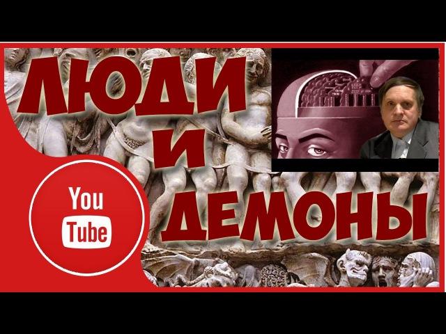 Сергей Салль о Людях и демонах смотреть онлайн без регистрации