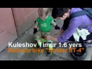 Rider: Kuleshov Timur 1.6 years / Bike: Strider St4