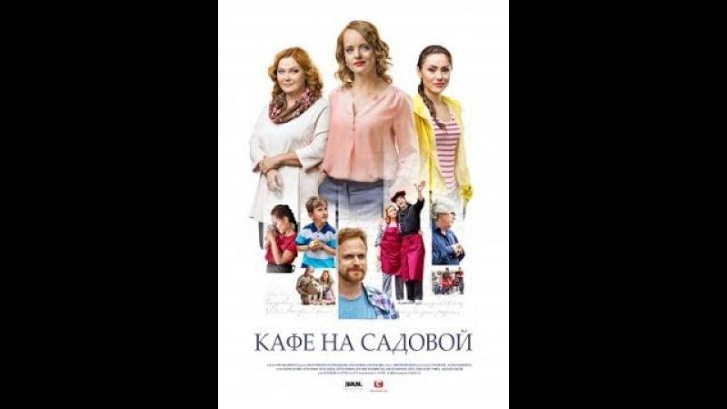 Кафе на Садовой / Анонс 1,2,3,4 серии / 24.09.2017 / KINOSERIYA