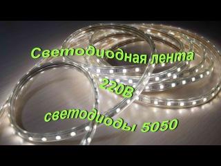 Cветодиодная лента на светодиодах 5050 220В// Led strip 5050 220V