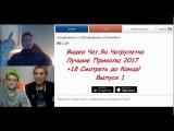 Видео Чат ЧАТРУЛЕТКА Лучшие Приколы 2017 18 Смотреть до конца Выпуск 1