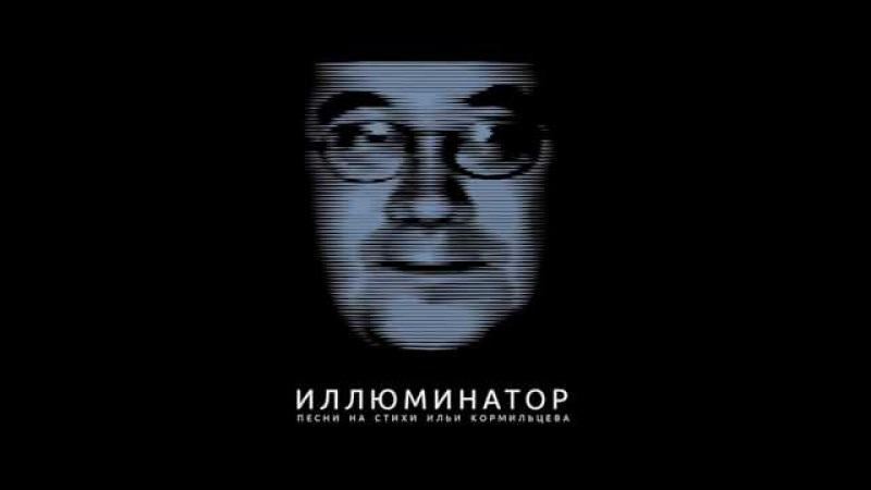 Иллюминатор. Трибьют (tribute) Илье Кормильцеву. Полный аудио альбом (2017).