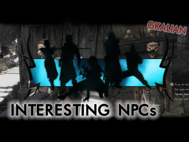 Skyrim: Interesting NPCs - теперь на русском языке | GKalian