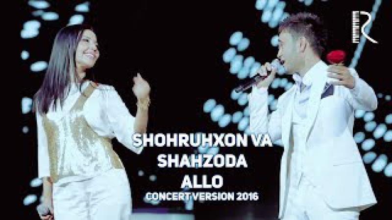 Shohruhxon va Shahzoda - Allo | Шохруххон ва Шахзода - Алло (concert version 2016)