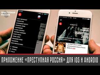 Приложение «Преступная Россия» для iOS и Android