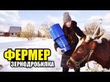 Измельчитель зерна Фермер ИЗ-14М. Зернодробилка для ЛПХ