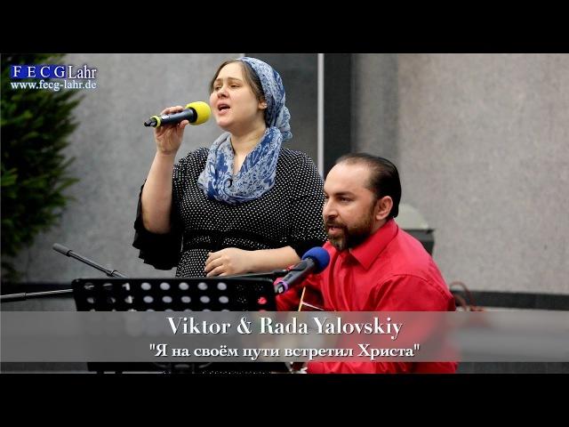 FECG Lahr Viktor Rada Yalovskiy Я на своём пути встретил Христа