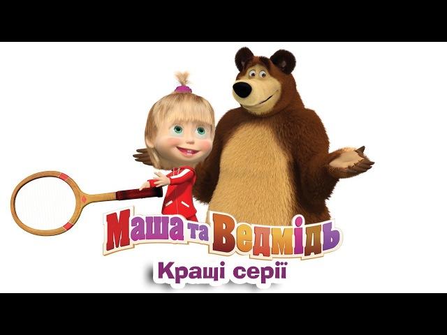 Маша та Ведмідь топ 10 найпопулярніших серій всі серії підряд Masha and the Bear