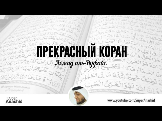 Прекрасный Коран - Ахмад ан-Нуфейс | Ahmed Al-Nufais - Beautiful Quran recitation