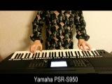 Остановка по требованию Yamaha PSR-S950