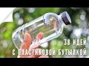 38 Идей с Пластиковой Бутылкой Поделки из бутылок Идеи своими руками