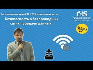 Безопасность в беспроводных сетях передачи данных