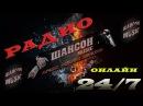 ОНЛАЙН РАДИО Шансон Music - Прямая трансляция