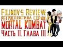 Ретроспектива серии Mortal Kombat - Часть 2. Глава 3. MK Special Forces